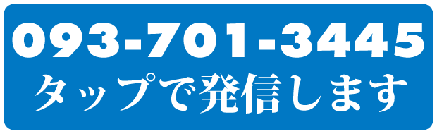 北九州市若松区のバイクショップ|バックロードの電話番号